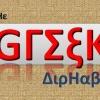Грецькі літери. Назви грецьких букв. Грецький алфавіт